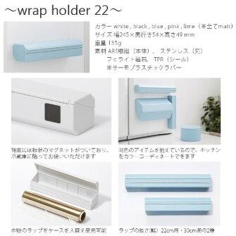 手の届くところにあってほしい!ラップホルダー(wrapholder)イデアコ(ideaco)22cm用/30cm用全6色(ホワイト/グレー/ブラック/ブラウン/オレンジ/ライム)