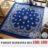 PaisleyBandannaRug(�ڥ�����Х���ʥ饰)180��180cm��3���顼����̵��