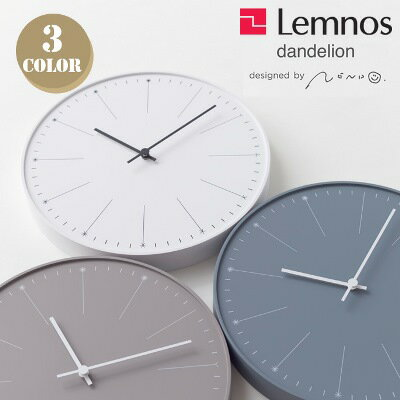 壁掛け時計 ウォールクロック ダンデライオン wall clock dandelion NL14-11 レムノス Lemnos ABS樹脂 ホワイト グレー ベージュ 日本製 北欧 おしゃれ シンプル アナログ 秒針なし ギフト 引っ越し祝い 新築祝い リビング ダイニング あす楽