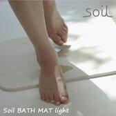 自然素材〜珪藻土(けいそうど)でつくられた〜Soil BATH MAT light(ソイル バスマットライト)