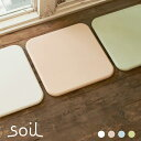 自然素材〜珪藻土(けいそうど)でつくられた〜Soil BATH MAT square(ソイル バスマットスクエア)・4カラー