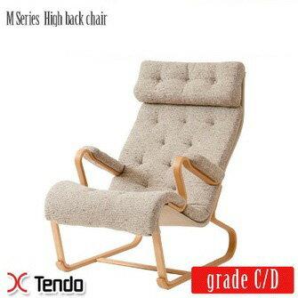 MSeries(エムシリーズ)Highbackchair(ハイバックチェア)M-0562WB-ST天童木工(Tendo)BrunoMathsson(ブルーノ・マットソン)布地グレードC・D送料無料