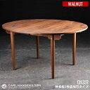 CH337 ダイニングテーブル 140×115 Walnut(ウォールナット) HANS J WEGNER(ハンス・J・ウェグナー) CARL HANSEN & SON(カールハンセン&サン) 全2種(ラッカー仕上・オイル仕上) 送料無料