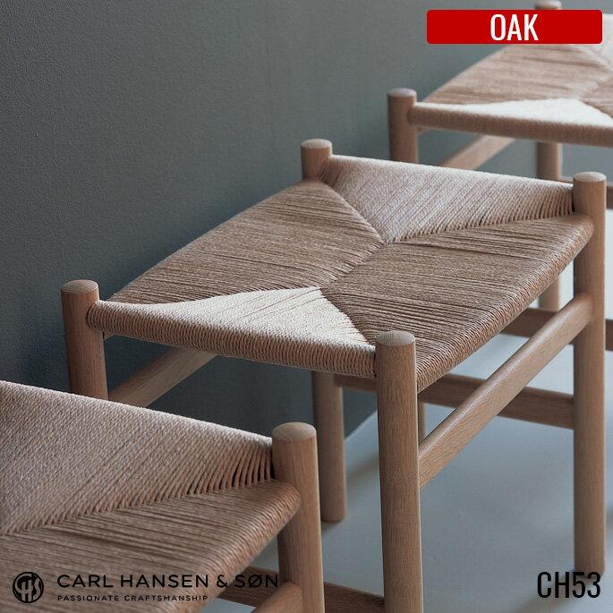 カールハンセン&サン CARL HANSEN&SON CH53 OAK(オーク) スツール HANS J WEGNER(ハンス・J・ウェグナー) 全2色(NA、BK)全5種(ソープ、ラッカー、オイル、WHオイル、CHSカラーズ) 座高全2種(39cm・41cm) 送料無料