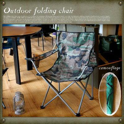 アウドドア フォールディングチェアーウッドランド(Outdoor folding chair woodland)・折畳みアームチェア・NEW(新品)