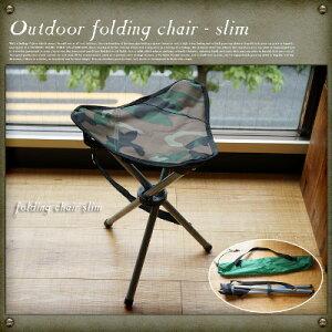 アウドドア フォールディングチェアー スリム ウッドランド(Outdoor folding chair slim woodland)・折畳みアームチェア・NEW(新品)