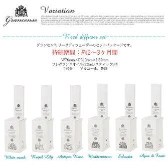 リードディフューザーセット(reeddiffuserset)グラセンス(grancense)フレグランスシリーズ全6種(ホワイトムスク、ロイヤルリリー、アンティークローズ、メディテレーニアン、サルバドール、アクアディフェンテ)