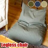 帆布の質感がおしゃれ♪SHP座椅子ビーズクッション全3色(カーキー、ネイビー、ベージュ)
