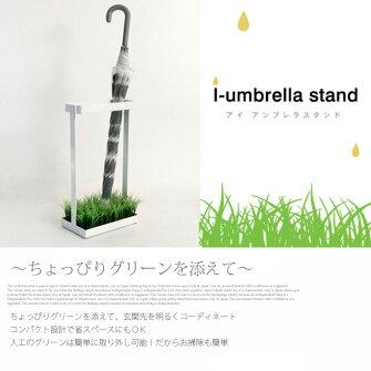 コンパクトスリム邪魔にならない傘立て!アイアンブレラスタンド(I-umbrellastand)ディクラッセ(DICLASSE)SF1055WH