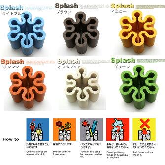 貴方次第で使い方色々・・・傘立て&ペン立て&花瓶etc綺麗な水はね模様スプラッシュ(SPLASH)D-010アッシュコンセプト(+d)全6色(ブラウン/ライトグリーン/ライトブルー/オレンジ/オフホワイト/イエロー)