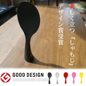 今ならレビューを書いて3%OFF!【秋感謝祭-I】Good Design&デザイン・プラス受賞!美しい佇ま...