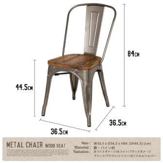 インダストリアルな雰囲気漂う!Metalchair(メタルチェア)ウッド座面スタッキングチェア全8色(ホワイトダメージ、ブラックダメージ、ホワイト、ブラック、ブラウン、ガンメタル、シルバー、コッパー)送料無料