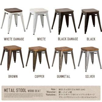 インダストリアルな雰囲気漂う!MetalStool(メタルスツール)ウッド座面スタッキングチェア全8色(ホワイトダメージ、ブラックダメージ、ホワイト、ブラック、ブラウン、ガンメタル、シルバー、コッパー)