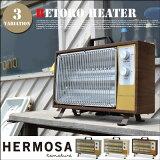 【即納!】レトロ感がおしゃれな暖房器具!レトロヒーターM(RETROHEATERM)RH-002電気ストーブハモサ(HERMOSA)カラー(アイボリー/サックス/ウォールナット)