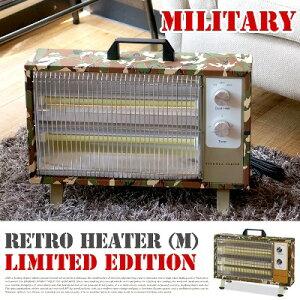 レトロヒーターM,RETROHEATERM,RH-002,おしゃれな電気ストーブ,ハモサ,HERMOSA,レトロビンテー...