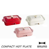 コンパクトホットプレート(CONPACTHOTPLATE)BRUNO(ブルーノ)全3カラー(ホワイト・レッド・ピンク)