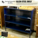 ジャーナルスタンダードファニチャー journal standard Furniture ALLEN STEEL SHELF(アレンスチールシェルフ) 収納家具 カラー(カーキ・ネイビー) 送料無料