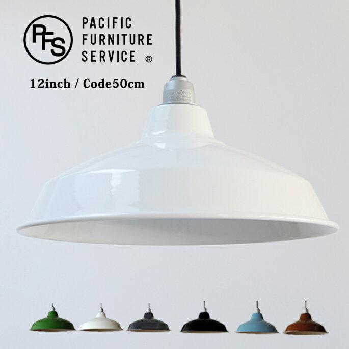 LAMP SHADE 12(ランプシェード12) SOCKETCORD(ソケットコード)コード50cm HSI0001 HSS0002 PACIFIC FURNITURE SERVICE(パシフィックファニチャーサービス)