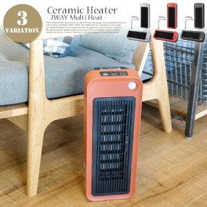 2WAY暖房器具,カフェスタイルヒーター,おしゃれな空調機器,人気のデザイン家電,レトロビンテー...
