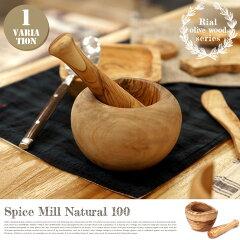 オリーブスパイスミルナチュラル100(OLIVE SPICE MILL NATURAL 100…