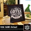 SIGN FRAME 「COFFEE 2」(サインフレーム「コーヒー2」) ZSF52035 JIG(ジェイアイジー)