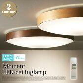 モーメントLEDシーリングランプ(Moment LED-ceiling lamp) アートワークスタジオ(ART WORK STUDIO) AW-0461E カラー(ブラウン・ナチュラル) 送料無料 あす楽対応 あす楽対応