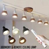ハーモニーシックスリモートシーリングランプ(HARMONY 6-remoto ceiling lamp) アートワークスタジオ(ART WORK STUDIO) AW-0360 カラー(ブラウンブラック・ベージュホワイト・ブラック・ホワイト・ビンテージメタル) 送料無料