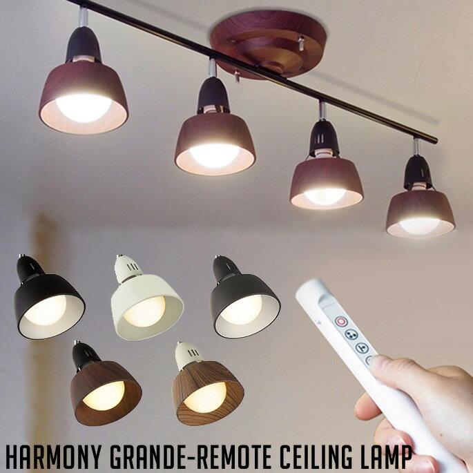 シーリングランプ アートワークスタジオ ハーモニーグランデリモートシーリングランプ(HARMONY GRANDE-remoto ceiling lamp) AW-0359 カラー(ブラウンブラック・ベージュホワイト・ブラック・ホワイト・ビンテージメタル) 送料無料 ARTWORKSTUDIO