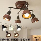 ハーモニーエックスリモートシーリングランプ(Harmony X-remoto ceiling lamp) アートワークスタジオ(ART WORK STUDIO) AW-0322 カラー(ブラウンブラック・ベージュホワイト・ブラック・ホワイト・ビンテージメタル) 送料無料