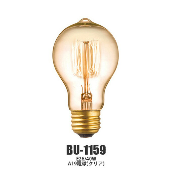 エジソン 電球 E26 40W A19 カーボン電球(クリア) BU-1159 アートワークスタジオ(ARTWORKSTUDIO)
