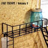 壁面を彩る3Dシェルフ!FIREESCAPE(ファイヤーエスケープ)【BalconyS(バルコニーS)】ウォールシェルフ・壁面収納・ディスプレイ