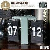 FLIPCLOCKVolkOLIVE(フリップクロックボルクオリーブ)ACL089パタパタクロック掛け時計・置時計