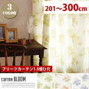 Bloom (ブルーム) プリーツカーテン【1.5倍ひだ】 (幅:20...