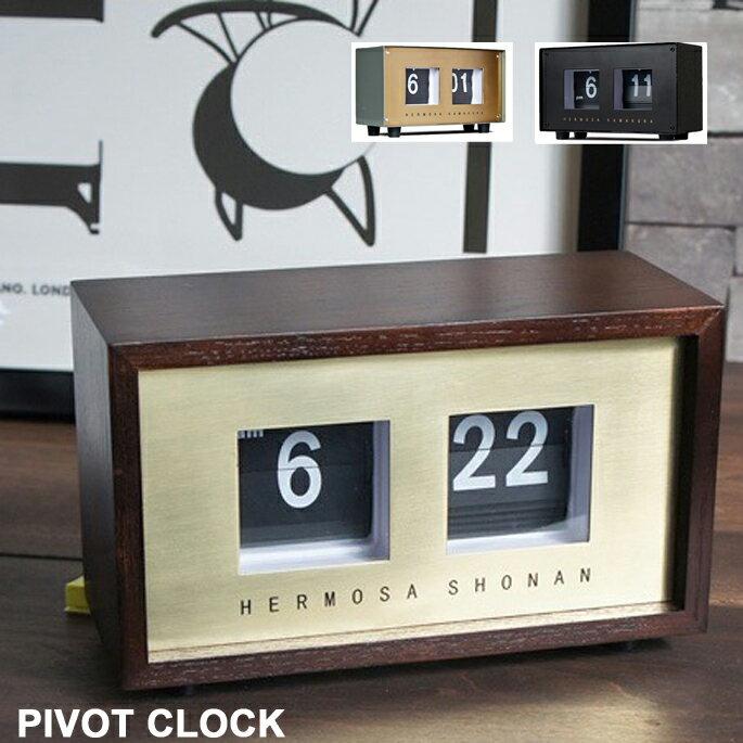 ハモサ HERMOSA PIVOT CLOCK(ピボットクロック ) RP-002 置時計 全3色(WAL・SX・BK)