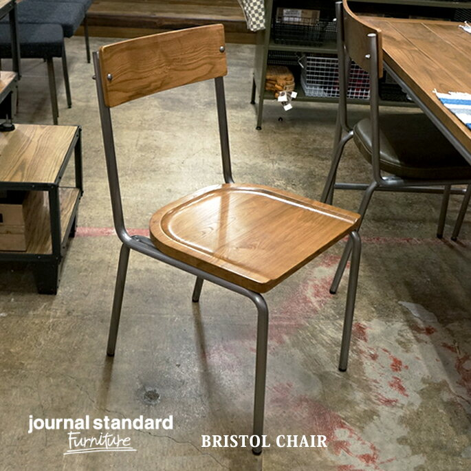 ジャーナルスタンダードファニチャー journal standard Furniture BRISTOL CHAIR(ブリストルチェア) 送料無料