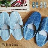 VE-RoomShoes(VEルームシューズ)スリッパ・部屋靴・室内履き全2種(25cm、27cm)全2色(ブルー、ライトブルー)