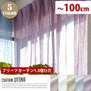Utena (ウテナ) プリーツカーテン【1.5倍ひだ】 (幅:−10...