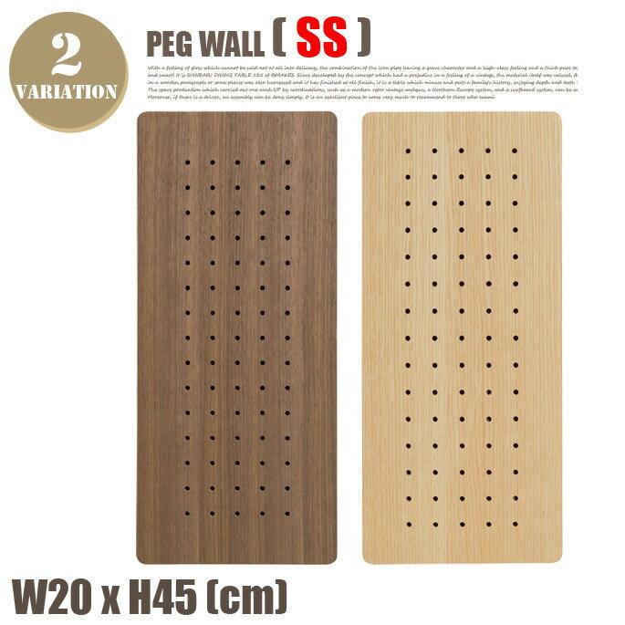 有孔ボード ペグシリーズ ペグウォールSSサイズ PEG SERIES PEG WALL SS 1202 1203アマブロ amabro ペグボード オーク ウォールナット 天然木 突板 木製 木目 全2色 DIY 壁面収納 整理整頓 カジュアル スタイリッシュの写真