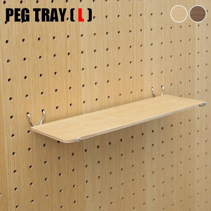 PEG SERIES PEG TRAY(L)(ペグシリーズ ペグトレイL) amabro(アマブロ)全2タイプ(Walnut・Oak)