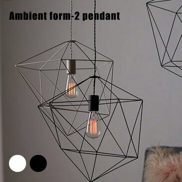 ペンダントライト アートワークスタジオ アンビエントフォーム2ペンダント(Ambient form2-pendant) AW-0471Z・AW-0471V 全2色(BK・WH)全2種(電球無・白熱球) 送料無料 ARTWORKSTUDIO