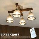 古材風WOOD×アンティークガラスシェードがオシャレ! DINER CROSS(ダイナークロス) シーリングライト・スポットライト HERMOSA(ハモサ) GL-003 送料無料 あす楽対応
