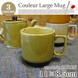 日本製のカフェ食器♪クルールシリーズクルールマグ大全3色(ベージュ・グレー・グリーン)