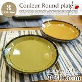 日本製のカフェ食器♪クルールシリーズクルール丸プレート全3色(ベージュ・グレー・グリーン)