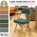 CLARINFOLDINGCHAIRWITHARM(クラリンフォールディングチェアウィズアーム)PACIFICFURNITURESERVICE(パシフィックファニチャーサービス)全6カラー(Amber、Hunter、Mauve、Moss、Teal、GrayHeather)送料無料