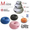 コードをおしゃれにまとめて飾る! ケーブルタートル(Cable Turtle) Mサイズ クレバーライン(Cleverline)カラー(ブルー/レッド/オレンジ/グレー/ブラック/ピンク/ベビーブルー/ホワイト) あす楽対応