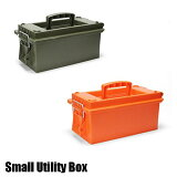 SmallUtilityBox(スモールユーティリティーボックス)全2カラー(オリーブドラブ・オレンジ)