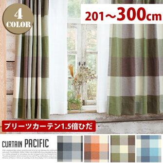 Pacific(パシフィック)プリーツカーテン【1.5倍ひだ】(幅:211−310cm)送料無料全3色(ブラウン、グリーン、ブルー)
