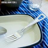 【日本製】VintageArmyForkL(ヴィンテージアーミーフォークL)ステンレステーブルウェア・カトラリーシリーズ