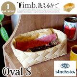 Timb.OvalS(ティムオーバルS)洗えるカゴバスケットstacksto(スタックストー)カラー(ナチュラル)