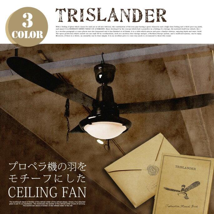 TRISLANDER CEILING FAN(トライスランダー シーリングファン) L-0030 HERMOSA(ハモサ) シーリングライト・天井照明 全3色(シルバー・ブロンズ・ブラック) 送料無料